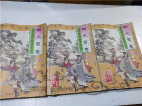 劫火鸳鸯(上,中,下)三本 (台湾)陈青云 内蒙古文化出版社 2002年1月 大32开平装