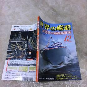 日文原版 世界的舰船 2007年12