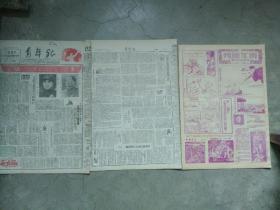 〈青年报〉1950年7月30日。本期2张。另附青年画刊一张。庆祝八一建军节。反对美帝侵略朝鲜台湾。饶漱石关于为土地改革而奋斗的报告。建军廿三周年。中国人民解放军诞生日。远东新形势图。