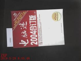 电脑迷 2004合订本 上册