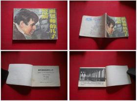 《威尼斯面包师的儿子》,64开法国电影,天津1984.9一版一印8品,909号,电影连环画