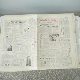 山西人口报1987.10.8