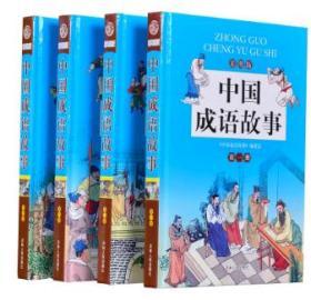 正版  《中国成语故事》彩图版    9D02d