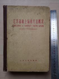 江苏省和上海市方言概况