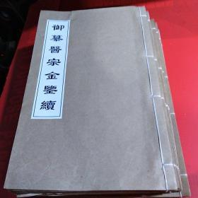 《御纂医宗金鉴续》全6册共14卷(卷一至卷十四合售),品相如图