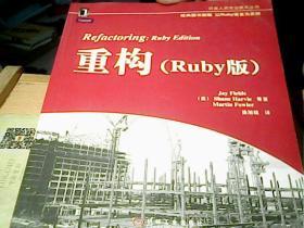 重构:Ruby版