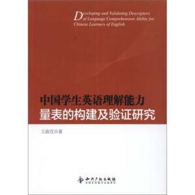 中国学生英语理解能力量表的构建及验证研究