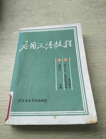 应用汉语教程