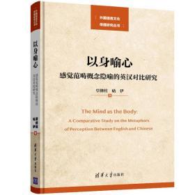 以身喻心:感觉范畴概念隐喻的英汉对比研究