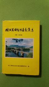 桓仁满族自治县交通志(大32开精装护封本.仅印400册)