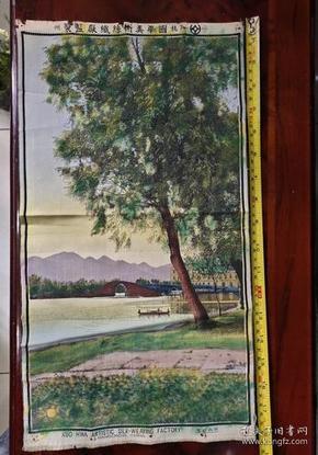 湖山幽境 杭州国华美术丝织厂民国丝织品