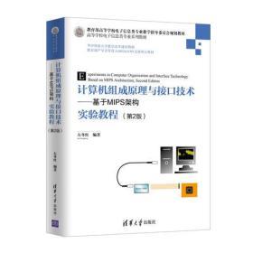 计算机组成原理与接口技术——基于MIPS架构实验教程(第2版)