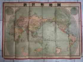 1953年版 新世界地图 1开