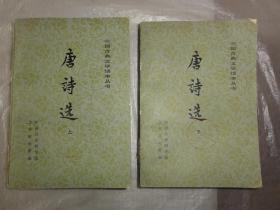 唐诗选(上下全二册)中国古典文学读本丛书 人民文学出版社