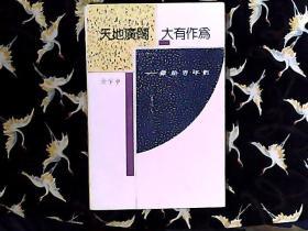 天地广阔 大有作为-献给青年们 作者韩国大宇实业公司董事长金宇中手迹章赠送本