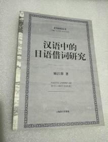 汉语中的日语借词研究