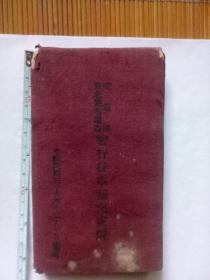 交通部东北国有铁路暂行行车补充规则(民国三十六年十二月一日)《非常少见》