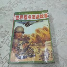 世界著名陆战故事(连环画)