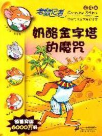 11.奶酪金字塔的魔咒  老鼠记者新译本