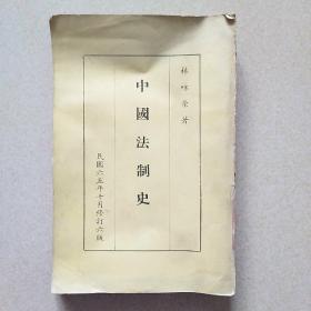 中国法制史(中华民国六五年十月修订六版)