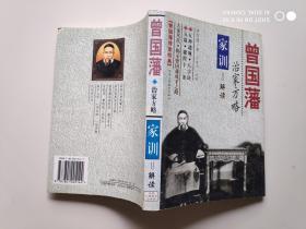 曾国藩成功心诀:挺经解读:曾国藩传世经典