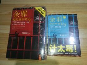 余罪:我的刑侦笔记(季)套装合集全套5本+余罪6:计太毒【6册】