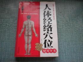 人体经络穴位使用全书