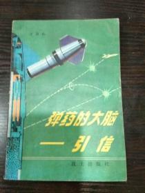 军事科技知识普及丛书:弹药的大脑-引信