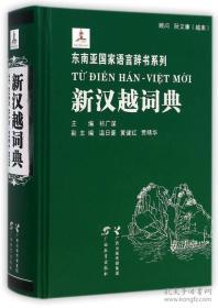 正版新书】东南亚国家语言辞书系列:新汉越词典