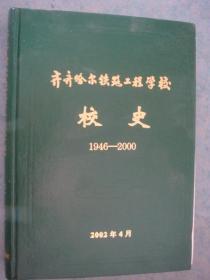 《齐齐哈尔铁路工程学校校史》1946-2000年 硬精装 仅印1000册 私藏 品佳.书品如图