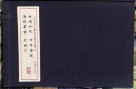 中国古代故事连环画精品鉴赏(2)(4册线装)女娲补天 海瑞罢官 甲午海战 红娘子
