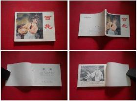 《西施》,64开电影,江苏1981.6一版一印9品,910号,电影连环画
