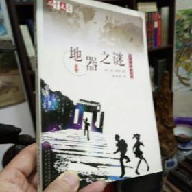 地器之谜:少年侦探系列