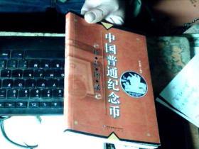 中国普通纪念币珍品图录       3B