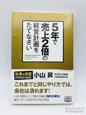 5年で売上2倍の経営计画をたてなさい - 日文原版《制定计划,在5年内实现销售额翻番》