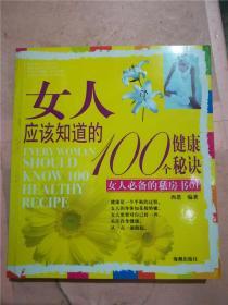女人应该知道的100个健康秘诀