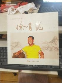 中国赏石名家 徐青龙