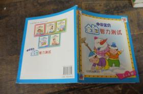 中国宝贝全脑智力测试(3-4岁)