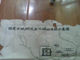保定文献   清华大学著名教授朱祖成旧藏   80年代保定古城附近历代城址建设示意图  有破损  有折痕