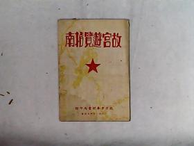 故宫游览指南(有一张图) 辑录者河间齐家本1950年10月印