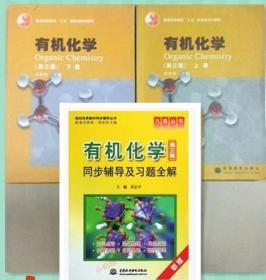 有机化学 第三版 胡宏纹 上册 下册 同步辅导及习题全解 一套3本