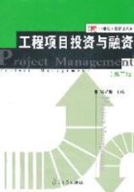 工程项目投资与融资