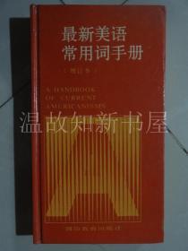 最新美语常用词手册  (正版现货)