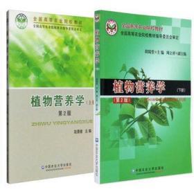 二手植物营养学 陆景陵 胡霭堂 上下册 第2版 中国农业大学出版社