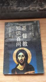 基督教知识百问