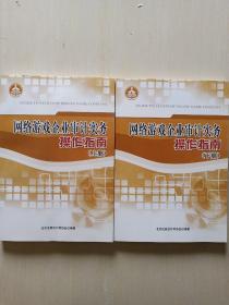 网络游戏企业审计实务操作指南《正版 上、下 两册全《2015年10月》《16开》