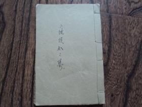 绘图八德须知二集 存 卷一 二 明善书局石印本  一册