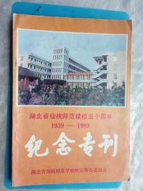 湖北仙桃师范建校五十周年纪念专刊