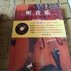 听音乐(插图第6版):音乐欣赏教程
