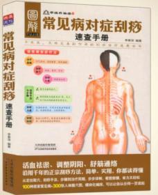 家庭养生堂:常见病对症刮痧速查手册(正版塑封)100种居家常见病+300张人体腧穴图